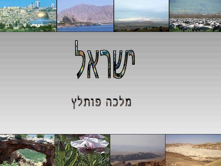 יְ שלַם         רוּ ָ יִ            ׁ     של מדינת ישראל. ירושלים היא עיר הבירה