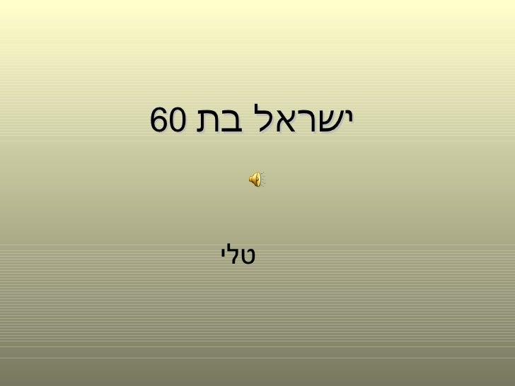 ישראל בת 06      טלי