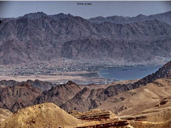 Israel Air Photos Slide 2