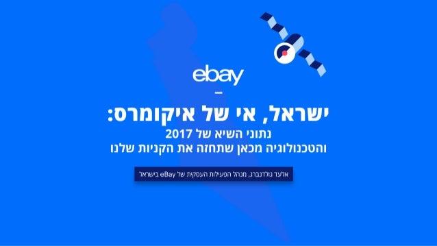 ישראל, אי של איקומרס - נתוני השיא בקניות ומכירות באינטרנט לשנת 2017