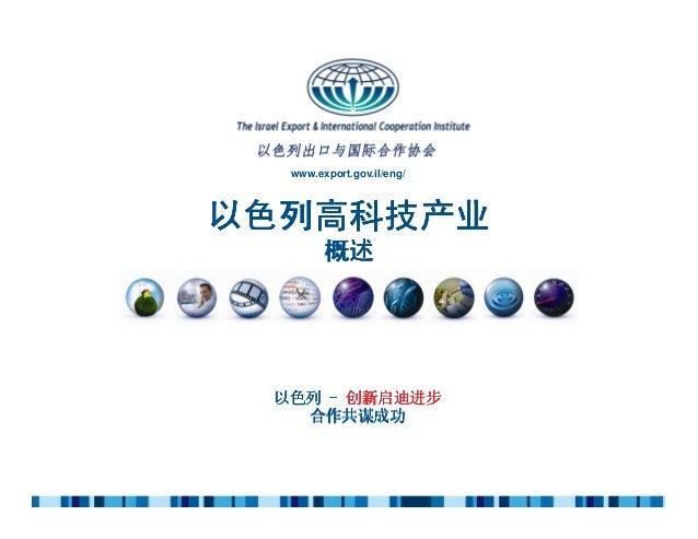 www.export.gov.il/eng/以色列高科技产业        概述 以色列 - 创新启迪进步   合作共谋成功