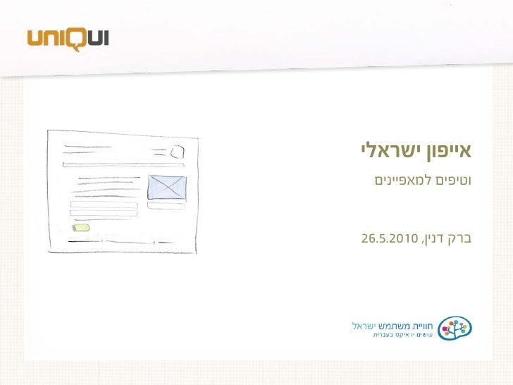 כותרת    אייפון ישראלי    וטיפים למאפיינים    ברק דנין, 0102.5.62