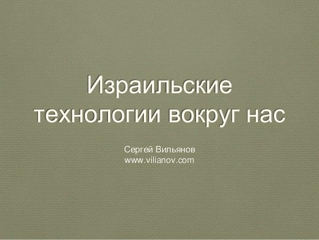 Израильские технологии вокруг нас Сергей Вильянов www.vilianov.com