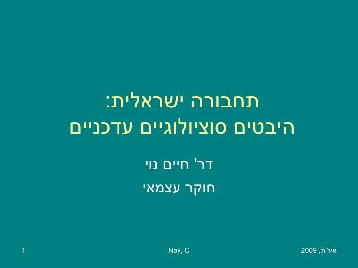 תחבורה ישראלית :  היבטים סוציולוגיים עדכניים   דר' חיים נוי חוקר עצמאי