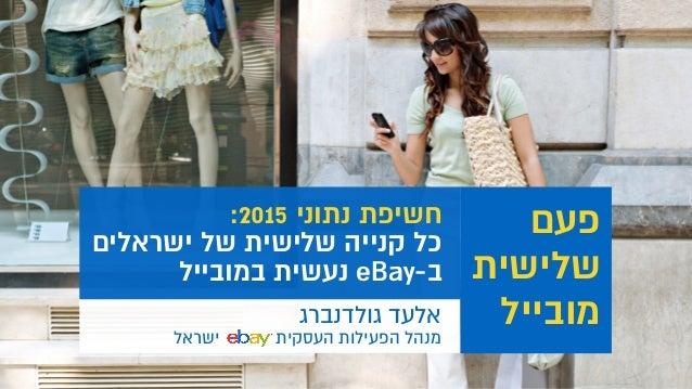 :2015 נתוני חשיפת ישראלים של שלישית קנייה כל במובייל נעשית eBay-ב פעם שלישית מוביילגולדנברג ...