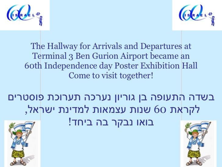 The Hallway for Arrivals and Departures at Terminal 3 Ben Gurion Airport became an 60th Independence day Poster Exhibition...