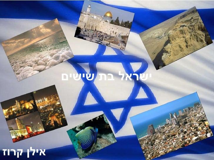 ישראל בת שישים אילן קרוז