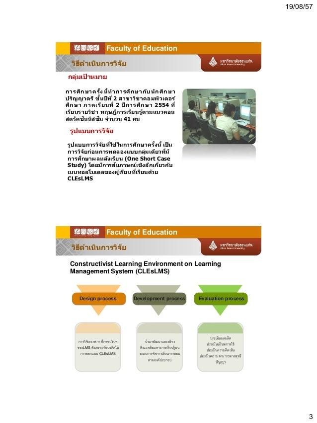 Issara trf-present-2012 Slide 3
