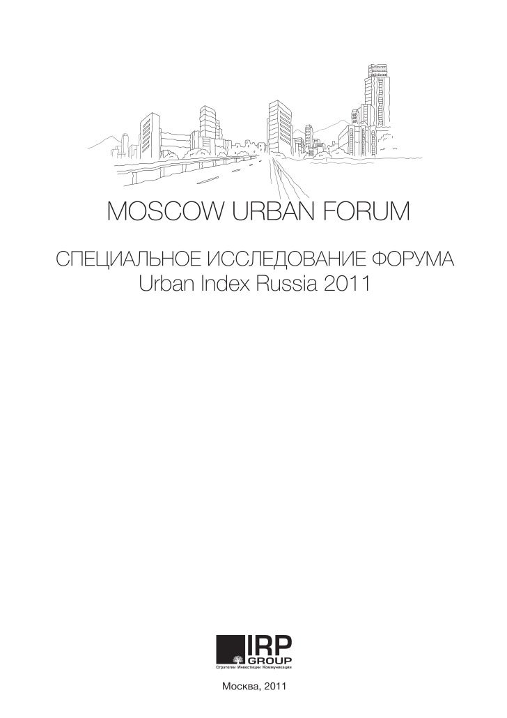 Urban Index Russia 2011 – комплексное исследование восприятия экспертным сообще-ством состояния городской среды в России ...