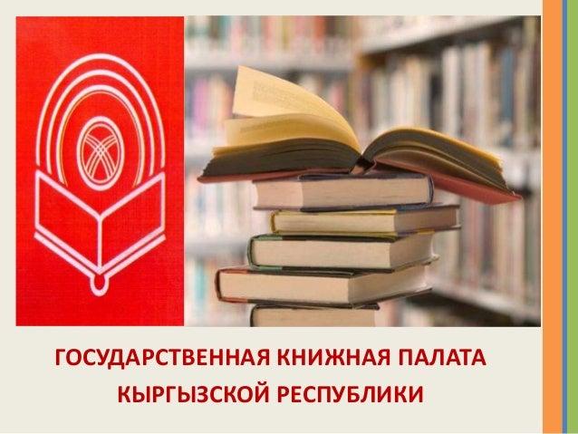ГОСУДАРСТВЕННАЯ КНИЖНАЯ ПАЛАТА КЫРГЫЗСКОЙ РЕСПУБЛИКИ