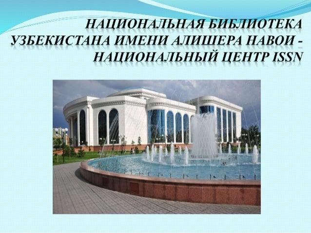 Важные даты  23 ноября 2007 году Национальная книжная палата Республики Узбекистан, приняла программу Международного аген...