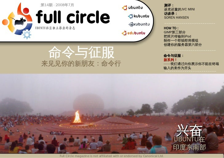 Full Circle magazine is not affiliated with or endorsed by Canonical Ltd.