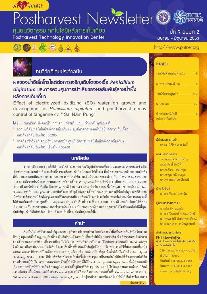 เรา รัก ในหลวง  Postharvest Newsletter ศูนย์นวัตกรรมเทคโนโลยีหลังการเก็บเกี่ยว                                            ...