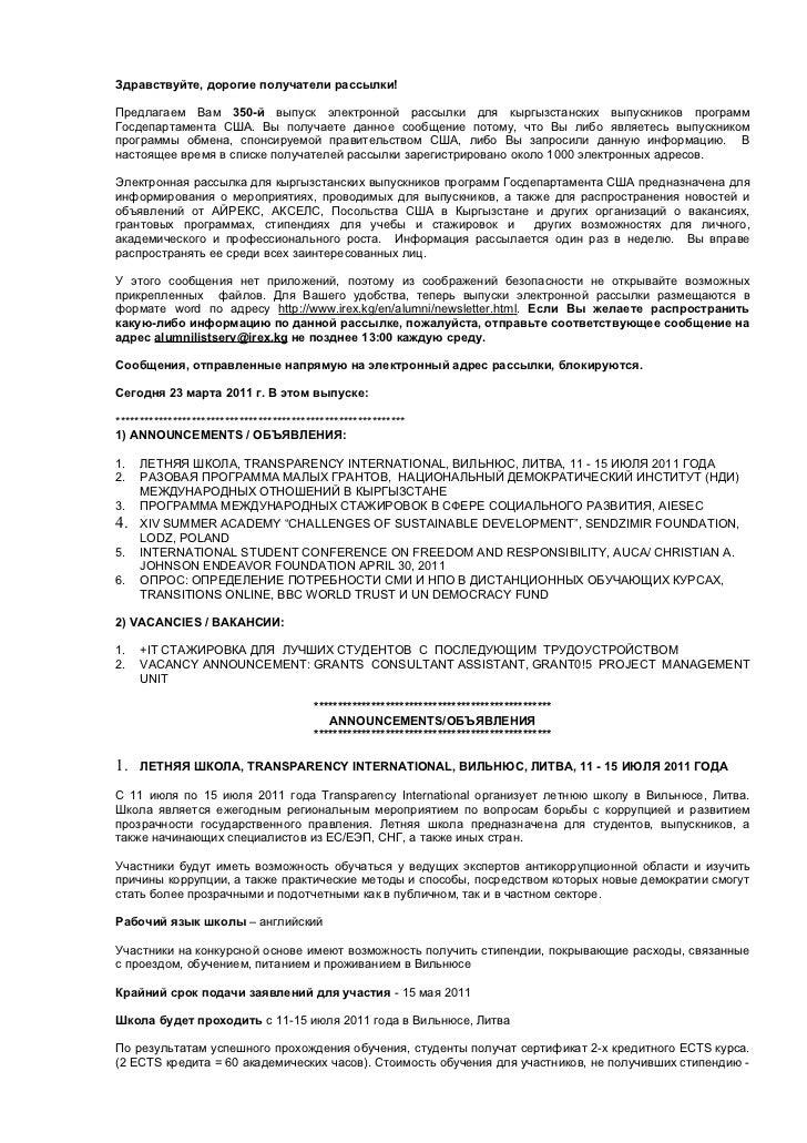 Здравствуйте, дорогие получатели рассылки!Предлагаем Вам 350-й выпуск электронной рассылки для кыргызстанских выпускников ...