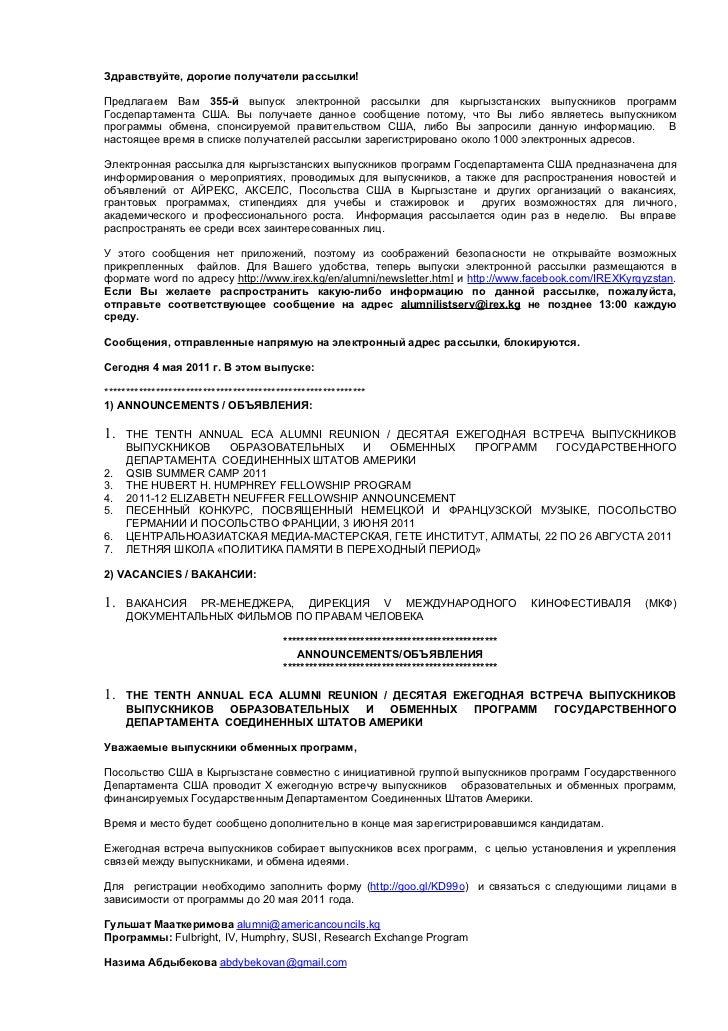 Здравствуйте, дорогие получатели рассылки!Предлагаем Вам 355-й выпуск электронной рассылки для кыргызстанских выпускников ...
