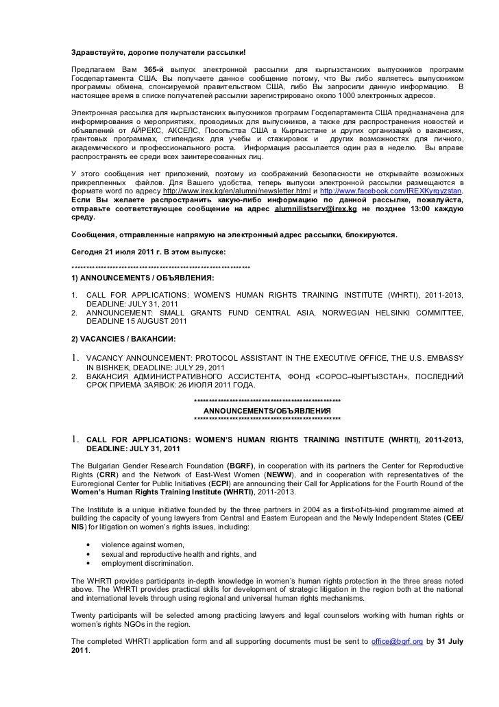 Здравствуйте, дорогие получатели рассылки!Предлагаем Вам 365-й выпуск электронной рассылки для кыргызстанских выпускников ...