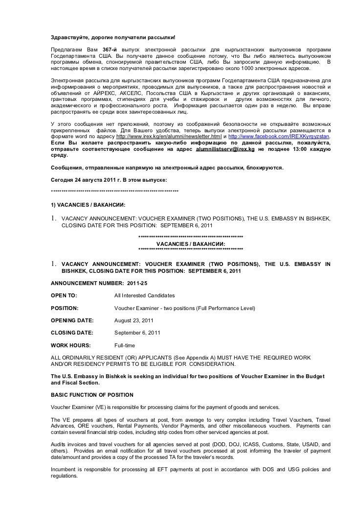 Здравствуйте, дорогие получатели рассылки!Предлагаем Вам 367-й выпуск электронной рассылки для кыргызстанских выпускников ...