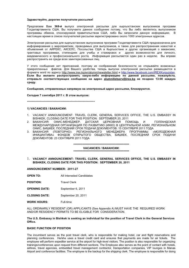 Здравствуйте, дорогие получатели рассылки!Предлагаем Вам 368-й выпуск электронной рассылки для кыргызстанских выпускников ...