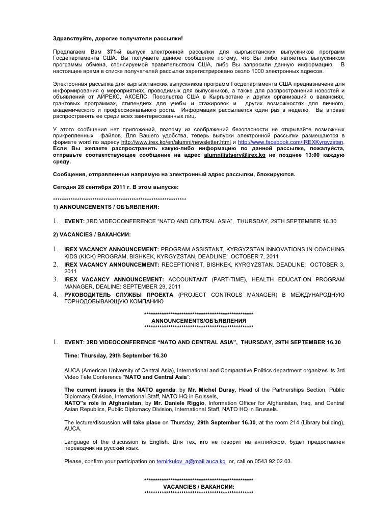 Здравствуйте, дорогие получатели рассылки!Предлагаем Вам 371-й выпуск электронной рассылки для кыргызстанских выпускников ...