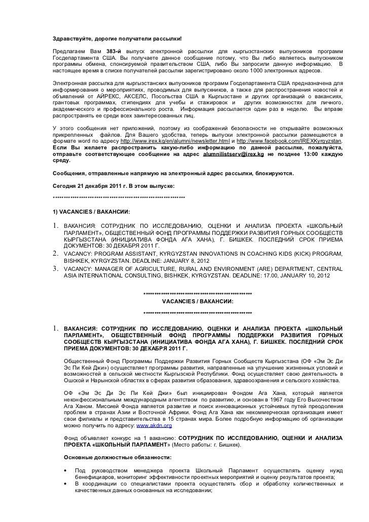 KG Alumni Listserv - Issue 383, Decemeber 21, 2011