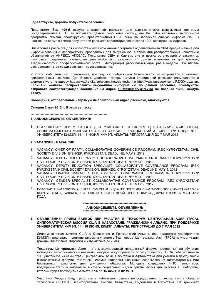 Здравствуйте, дорогие получатели рассылки!Предлагаем Вам 400-й выпуск электронной рассылки для кыргызстанских выпускников ...