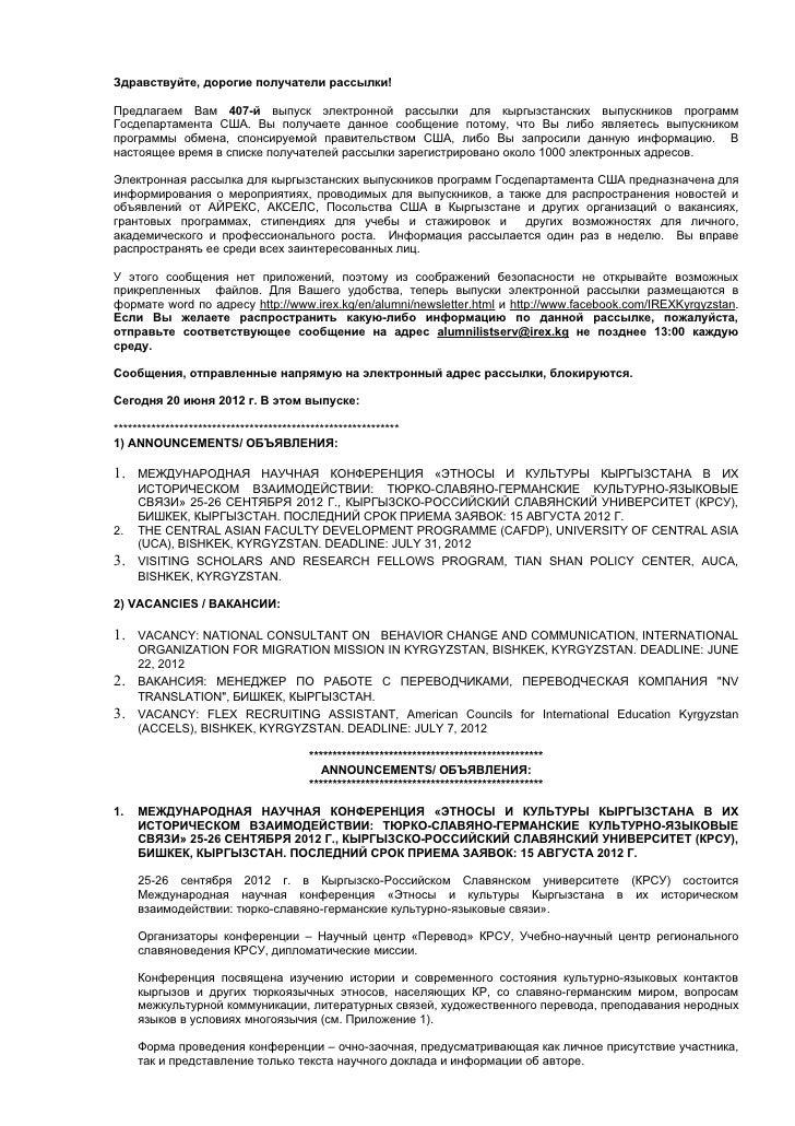 Здравствуйте, дорогие получатели рассылки!Предлагаем Вам 407-й выпуск электронной рассылки для кыргызстанских выпускников ...