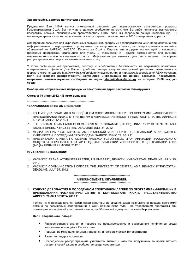 Здравствуйте, дорогие получатели рассылки!Предлагаем Вам 410-й выпуск электронной рассылки для кыргызстанских выпускников ...