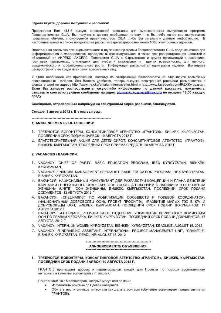 Здравствуйте, дорогие получатели рассылки!Предлагаем Вам 413-й выпуск электронной рассылки для кыргызстанских выпускников ...