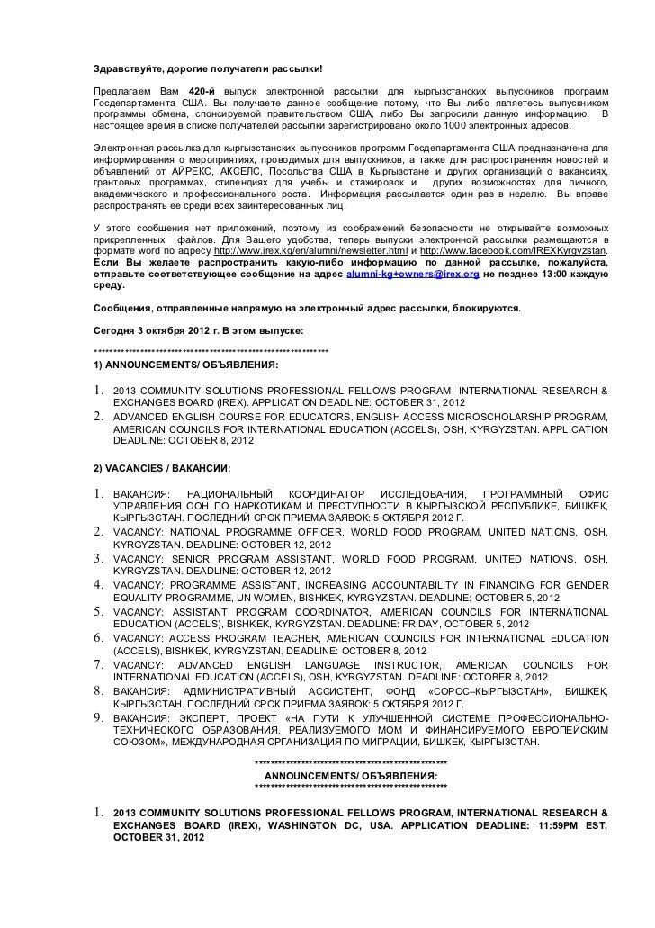 Здравствуйте, дорогие получатели рассылки!Предлагаем Вам 420-й выпуск электронной рассылки для кыргызстанских выпускников ...