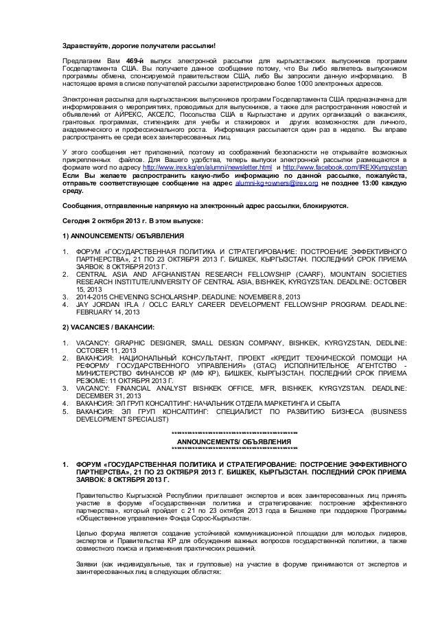 Здравствуйте, дорогие получатели рассылки! Предлагаем Вам 469-й выпуск электронной рассылки для кыргызстанских выпускников...