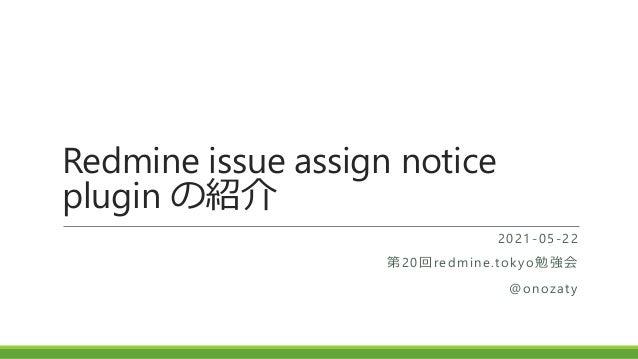 Redmine issue assign notice plugin の紹介 2021-05-22 第20回redmine.tokyo勉強会 @onozaty