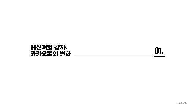 [Issue report] kakaotalk_a_to_z_nasmedia Slide 3