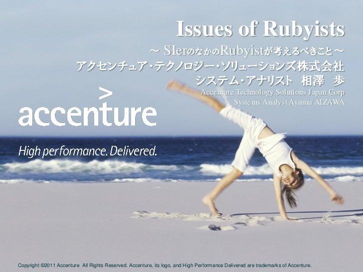 Issues of Rubyists                                ~ SIerのなかのRubyistが考えるべきこと~                         アクセンチュア・テクノロジー・ソリューショ...