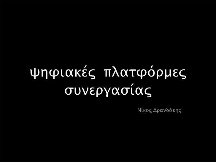 ψηφιακές πλατφόρμες     συνεργασίας              Νίκος Δρανδάκης
