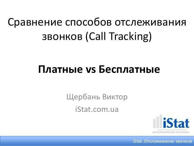 Сравнение способов отслеживания      звонков (Call Tracking)     Платные vs Бесплатные          Щербань Виктор           i...
