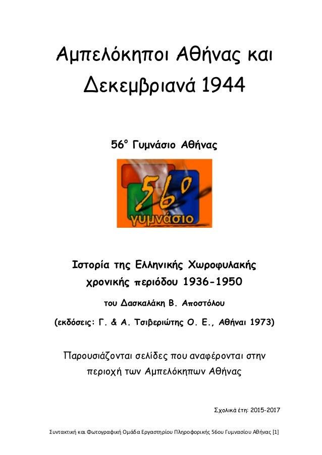 Συντακτική και Φωτογραφική Ομάδα Εργαστηρίου Πληροφορικής 56ου Γυμνασίου Αθήνας [1] Αμπελόκηποι Αθήνας και Δεκεμβριανά 194...