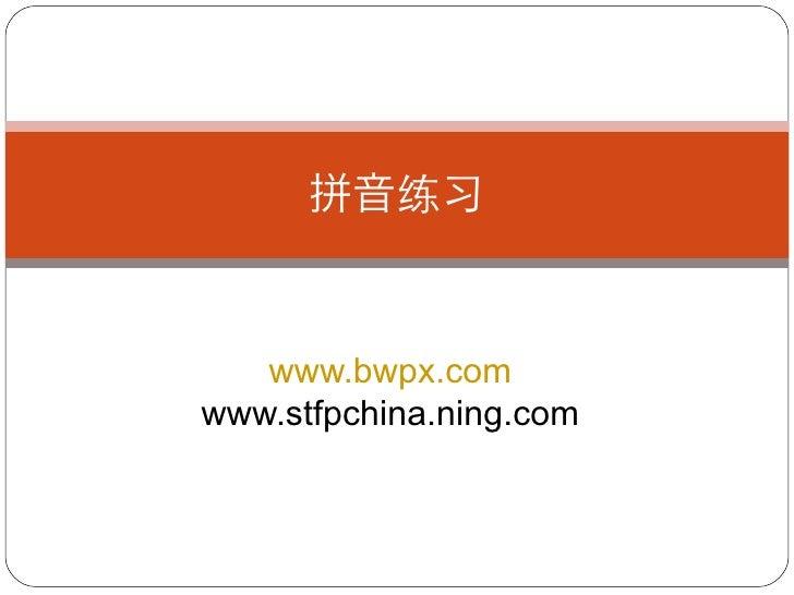 www.bwpx.com www.stfpchina.ning.com