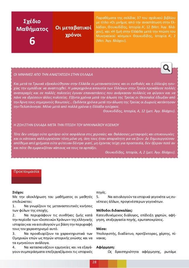 e3ff9492f8a 28 Σχέδιο Μαθήματος 6 Οι μεταβατικοί χρόνοι Στόχοι: Με την ολοκλήρωση του  μαθήματος οι μαθητές ...