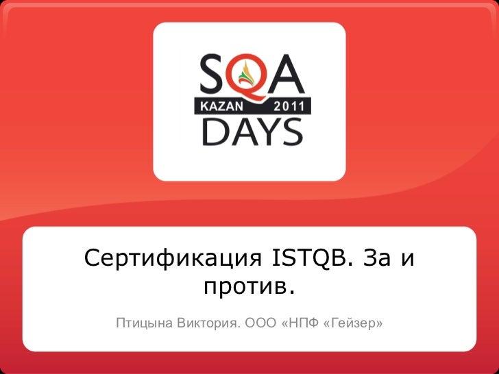 Сертификация  ISTQB . За и против. Птицына Виктория. ООО «НПФ «Гейзер»