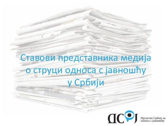 Ставови представника медија   о струци односа с јавношћу                  у Србији             ...