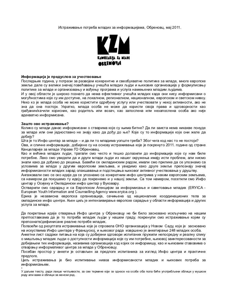 Истраживање потреба младих за информацијама, Обреновц, мај 2011.Информација је предуслов за учествовањеПоследњих година, у...
