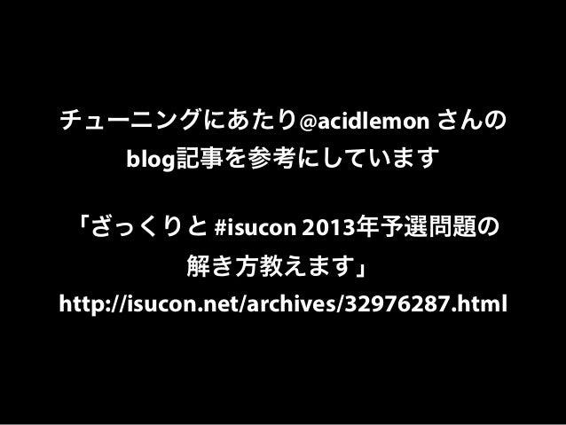 ISUCONで学ぶ Webアプリケーションのパフォーマンス向上のコツ 実践編 完全版 Slide 3