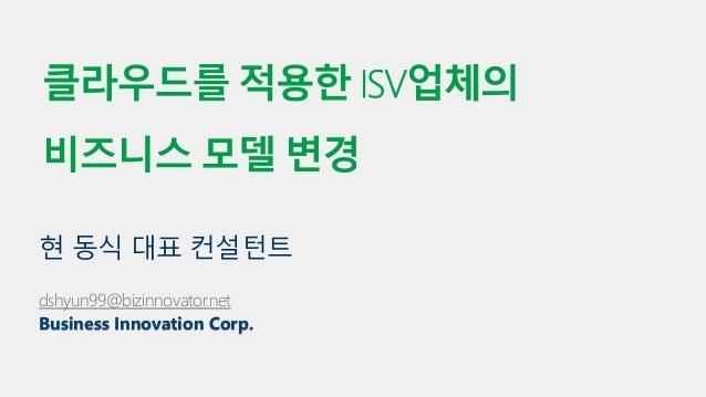 현 동식 대표 컨설턴트 dshyun99@bizinnovator.net Business Innovation Corp.
