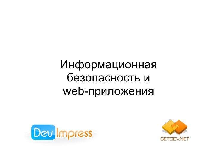 Информационная безопасность иweb-приложения