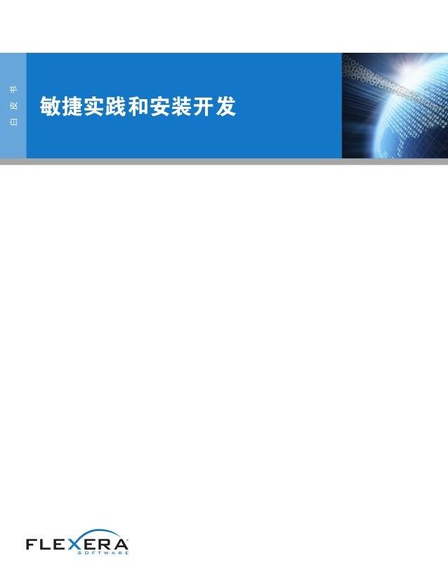 白 皮 书 敏捷实践和安装开发