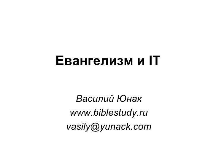 Евангелизм и IT Василий Юнак www.biblestudy.ru [email_address]
