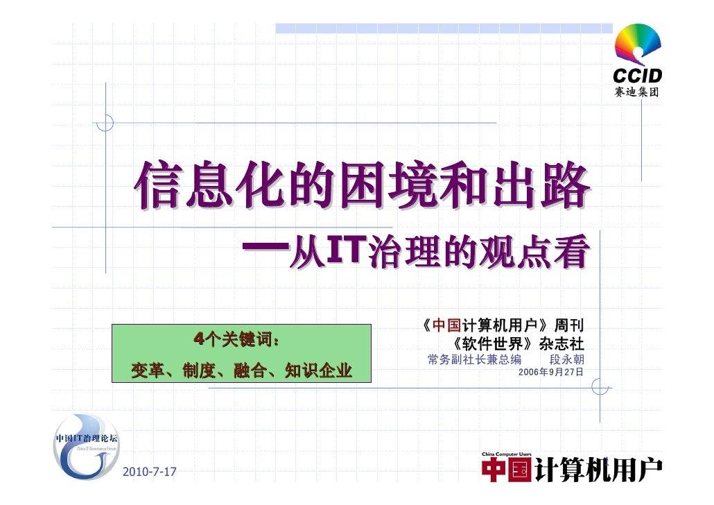 信息化的困境和出路    —从IT治理的观点看                      《中国计算机用户》周刊             4个关键词:     《软件世界》杂志社                      常务副社长兼总编   ...