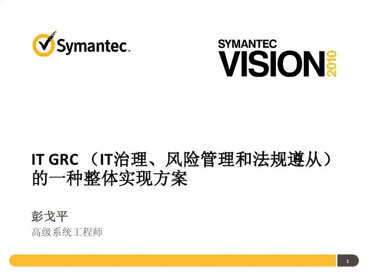 IT GRC (IT治理、风险管理和法规遵从)的一种整体实现方案彭戈平高级系统工程师                          1