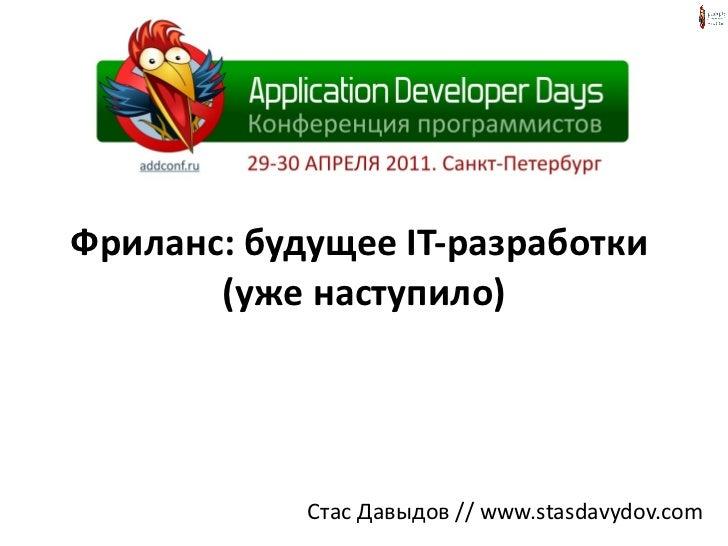 Фриланс: будущее  IT- разработки  (уже наступило) Стас Давыдов //  www.stasdavydov.com