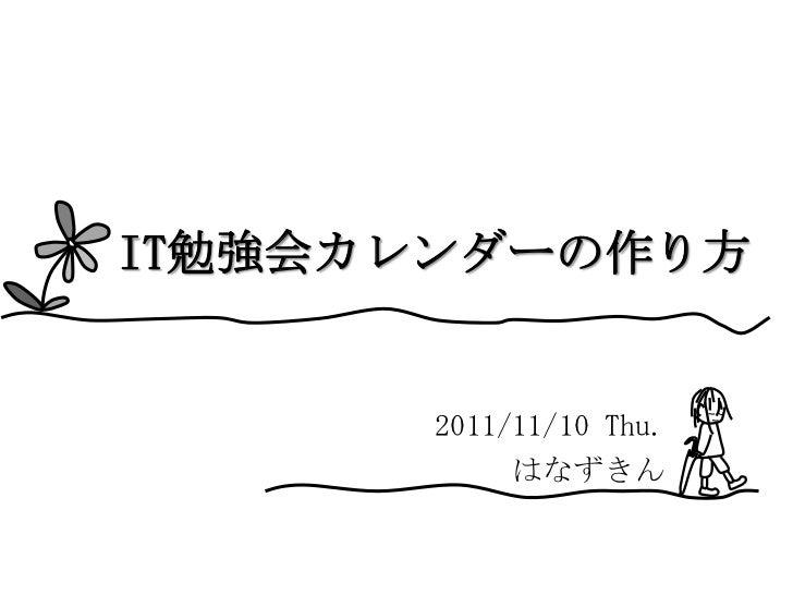 IT勉強会カレンダーの作り方       2011/11/10 Thu.            はなずきん